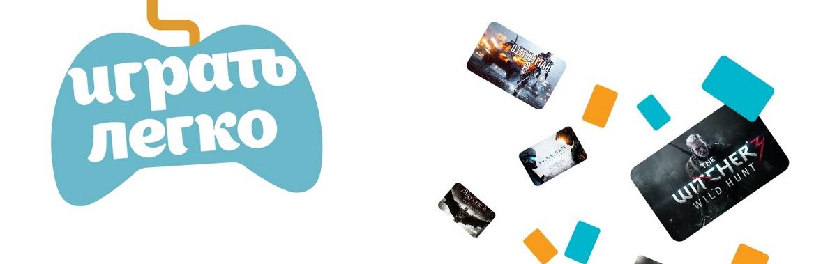 Подарочная карта Играть ЛегкоЭлектроника<br>Поклонникам игр и виртуальных приключений теперь можно смело обзаводиться новыми и потрясающими играми!<br><br>Номинал: 3000<br>Тип подарка: Физический<br>Город (для эмоций): None<br>Как воспользоваться?: None<br>Что будет происходить?: None<br>Количество участников: None<br>Сезонность: None<br>Продолжительность: None<br>Где проходит?: None<br>Вид эмоций: None<br>Для кого: None<br>Повод: None