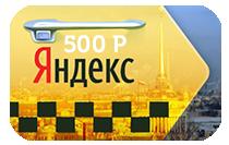 Подарочный сертификат Яндекс ТаксиНовый год<br>Яндекс.Такси — это сервис, который позволяет быстро вызвать официальное такси без звонка диспетчеру и следить за выполнением заказа на карте. Заказать такси можно на сайте или через мобильное приложение для смартфонов. Среднее время подачи машины — 4-5 ми...<br><br>Номинал: 500<br>Тип подарка: Электронный<br>Город (для эмоций): None<br>Как воспользоваться?: &lt;h2&gt;&lt;/h2&gt;<br>Что будет происходить?: None<br>Количество участников: None<br>Сезонность: None<br>Продолжительность: None<br>Где проходит?: None<br>Вид эмоций: None<br>Для кого: None<br>Повод: None