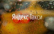 """Подарочный свидетельство """"Яндекс Такси"""""""