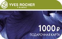 Подарочная карта Yves RocherКосметика<br>Подарочные сертификаты «Yves Rocher» номиналами 500, 1000, 1500 и 3000 рублей дают право потребителю приобрести во всех бутиках Yves Rocher товары, из имеющихся в наличии, на сумму, равную номиналу.<br><br>Номинал: 1000<br>Тип подарка: Физический<br>Город (для эмоций): None<br>Как воспользоваться?: None<br>Что будет происходить?: None<br>Количество участников: None<br>Сезонность: None<br>Продолжительность: None<br>Где проходит?: None<br>Вид эмоций: None<br>Для кого: None<br>Повод: None