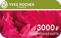 Подарочная карта Yves RocherКосметика<br>Подарочные сертификаты «Yves Rocher» номиналами 500, 1000, 1500 и 3000 рублей дают право потребителю приобрести во всех бутиках Yves Rocher товары, из имеющихся в наличии, на сумму, равную номиналу.<br><br>Номинал: 3000<br>Тип подарка: Физический<br>Город (для эмоций): None<br>Как воспользоваться?: None<br>Что будет происходить?: None<br>Количество участников: None<br>Сезонность: None<br>Продолжительность: None<br>Где проходит?: None<br>Вид эмоций: None<br>Для кого: None<br>Повод: None