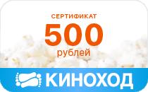 """Подарочный аттестат """"Киноход"""""""