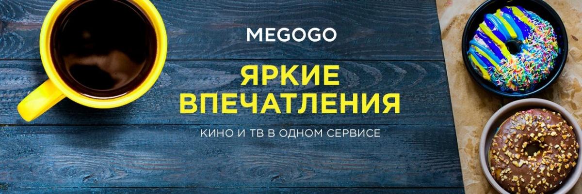 Сертификат на подписку MegaGo (Кино и ТВ: МАКСИМАЛЬНАЯ) - 1 месяц подписки