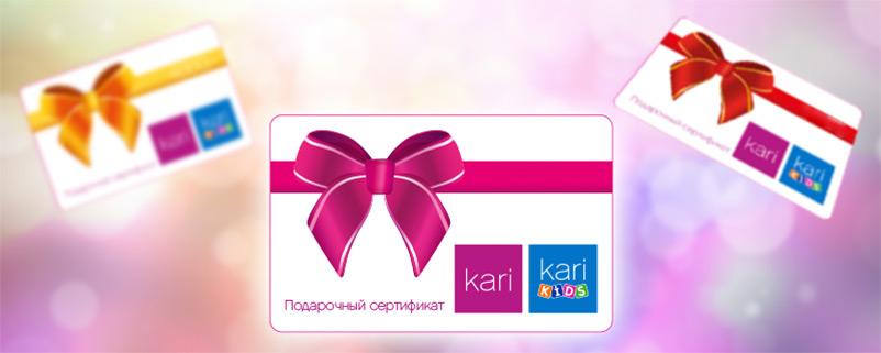 Купить подарочный сертификат женской одежды