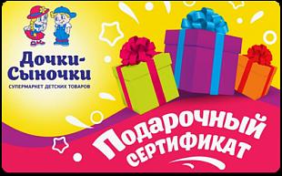 144ab09e76319 картинка Подарочный сертификат магазина «Дочки-Сыночки» в интернет-магазине подарочных  сертификатов Дарить